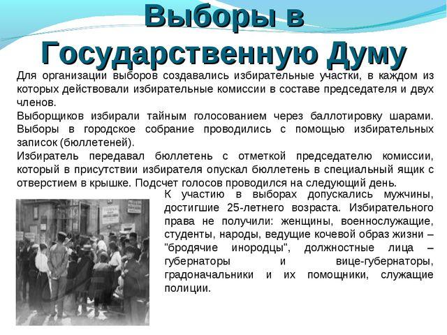 Выборы в Государственную Думу Для организации выборов создавались избирательн...