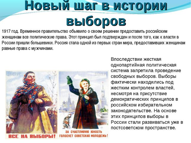Новый шаг в истории выборов 1917 год. Временное правительство объявило о свое...