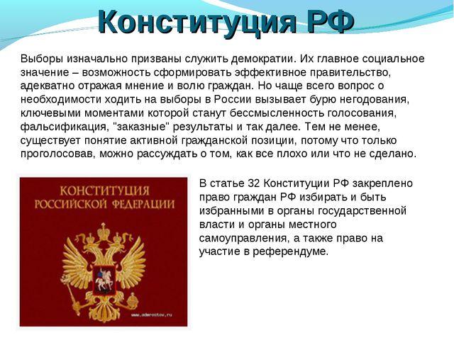 Конституция РФ Выборы изначально призваны служить демократии. Их главное соци...