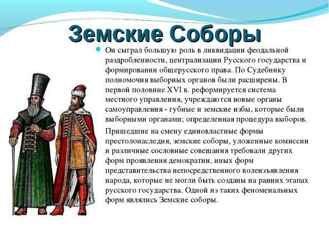 Земские Соборы Он сыграл большую роль в ликвидации феодальной раздробленности...
