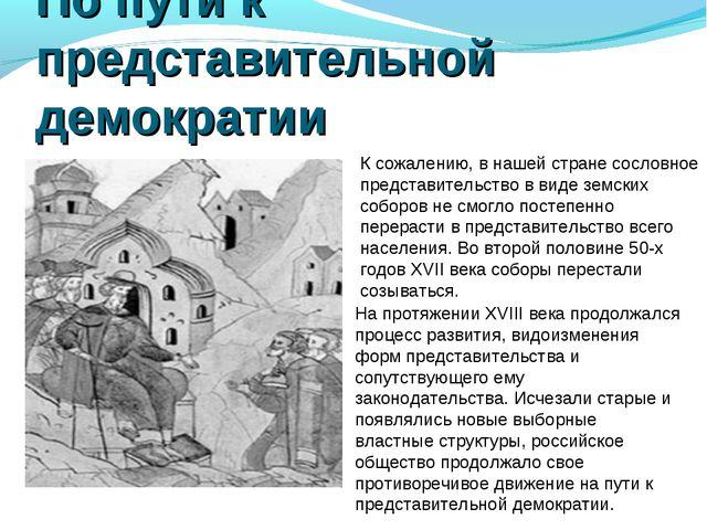 По пути к представительной демократии На протяжении XVIII века продолжался пр...