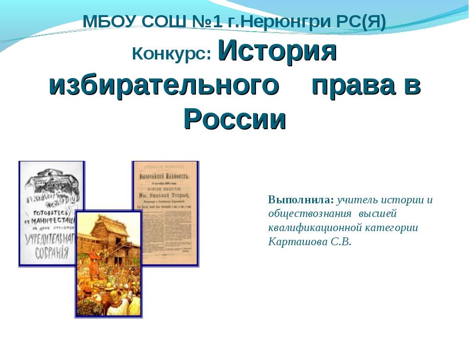 МБОУ СОШ №1 г.Нерюнгри РС(Я) Конкурс: История избирательного права в России В...