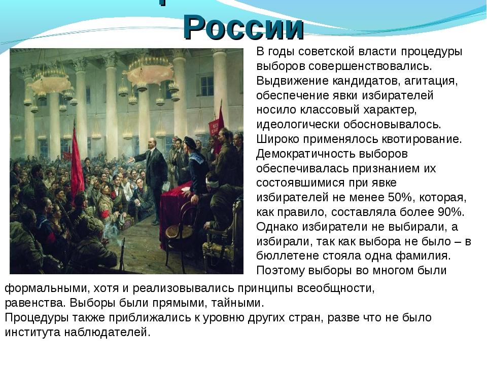 Выборы в Советской России В годы советской власти процедуры выборов совершенс...