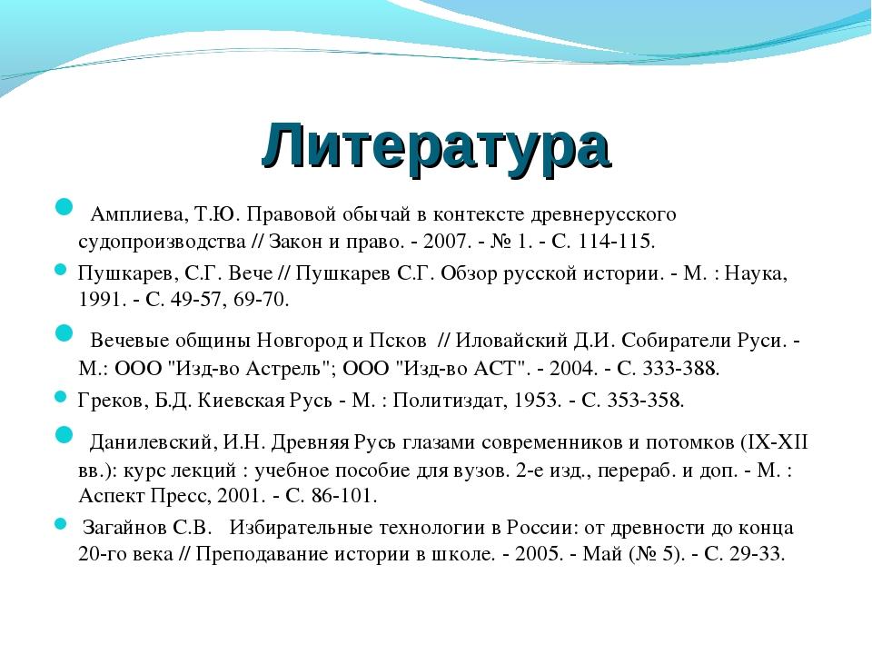 Литература Амплиева, Т.Ю. Правовой обычай в контексте древнерусского судопрои...