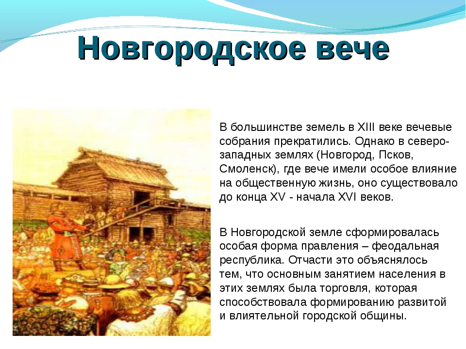 Новгородское вече В большинстве земель в XIII веке вечевые собрания прекратил...