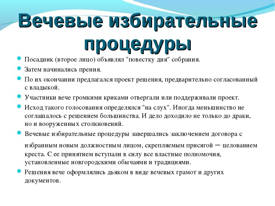 """Вечевые избирательные процедуры Посадник (второе лицо) объявлял """"повестку дня..."""