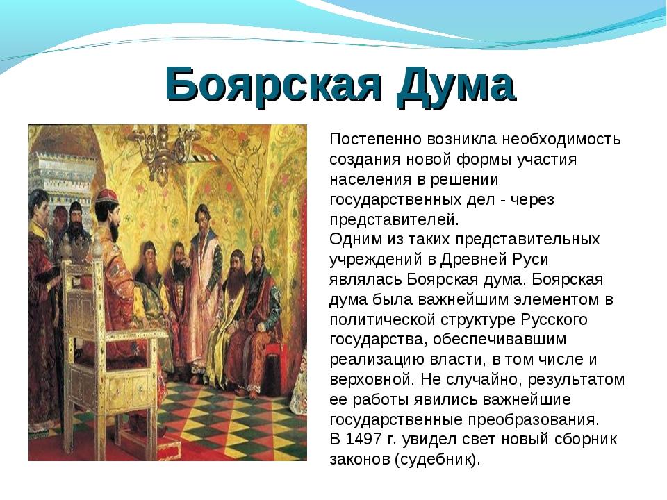 Боярская Дума Постепенно возникла необходимость создания новой формы участия...