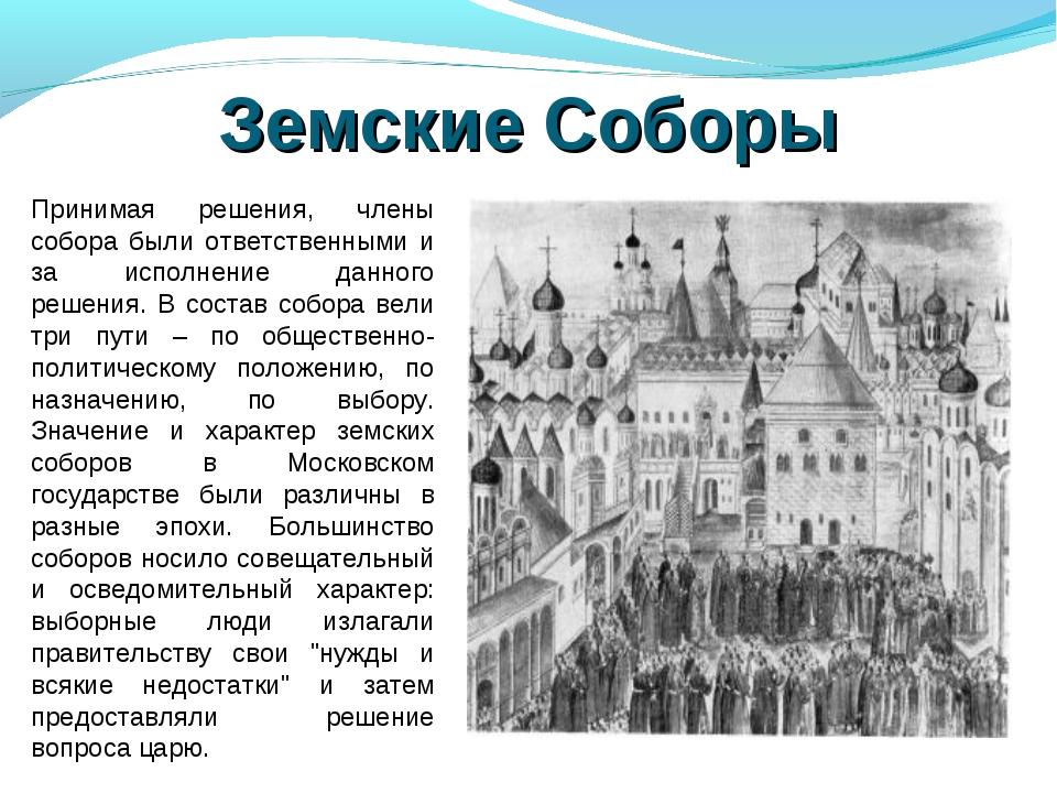 Земские Соборы Принимая решения, члены собора были ответственными и за исполн...