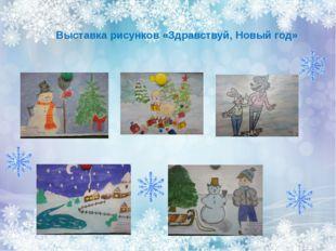 Выставка рисунков «Здравствуй, Новый год»