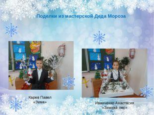 Поделки из мастерской Деда Мороза