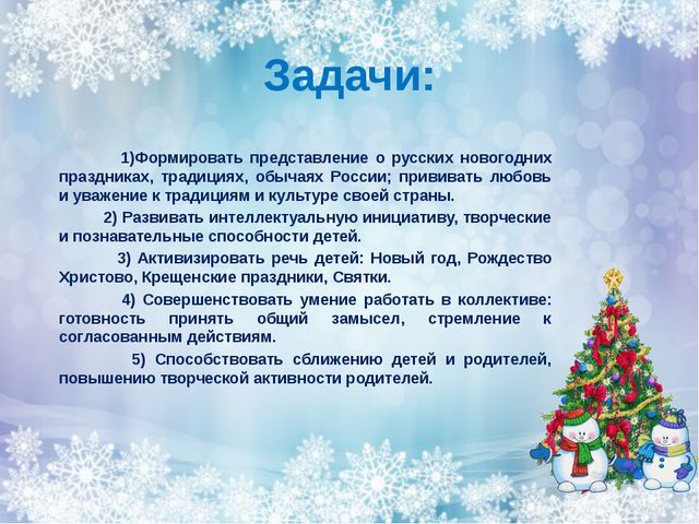 Задачи:                  1)Формировать представление о русских новогодних...