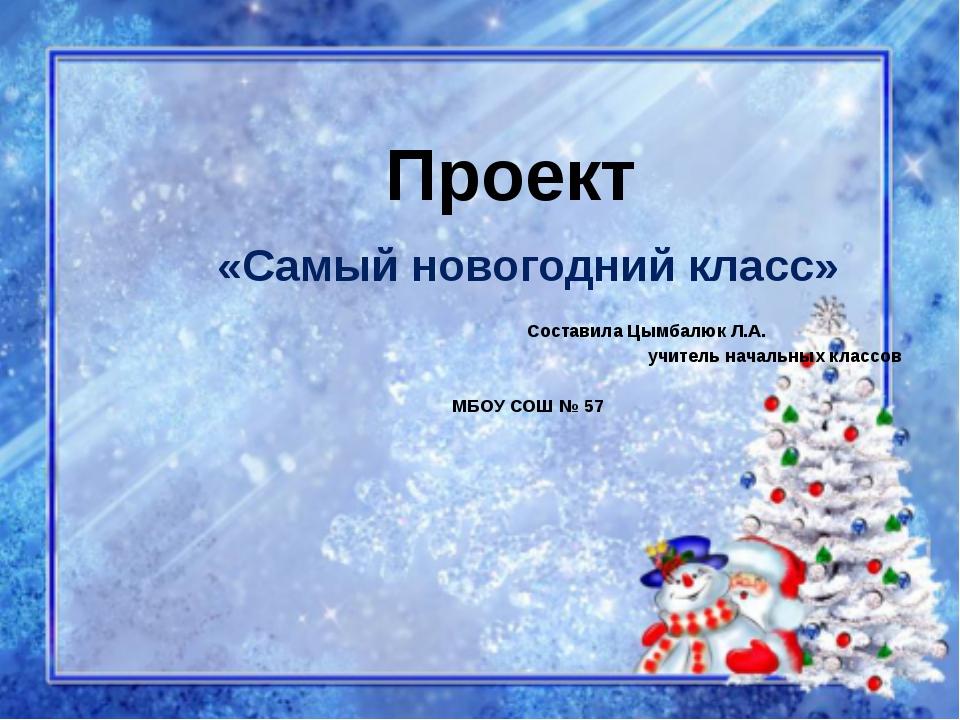 Проект «Самый новогодний класс»...