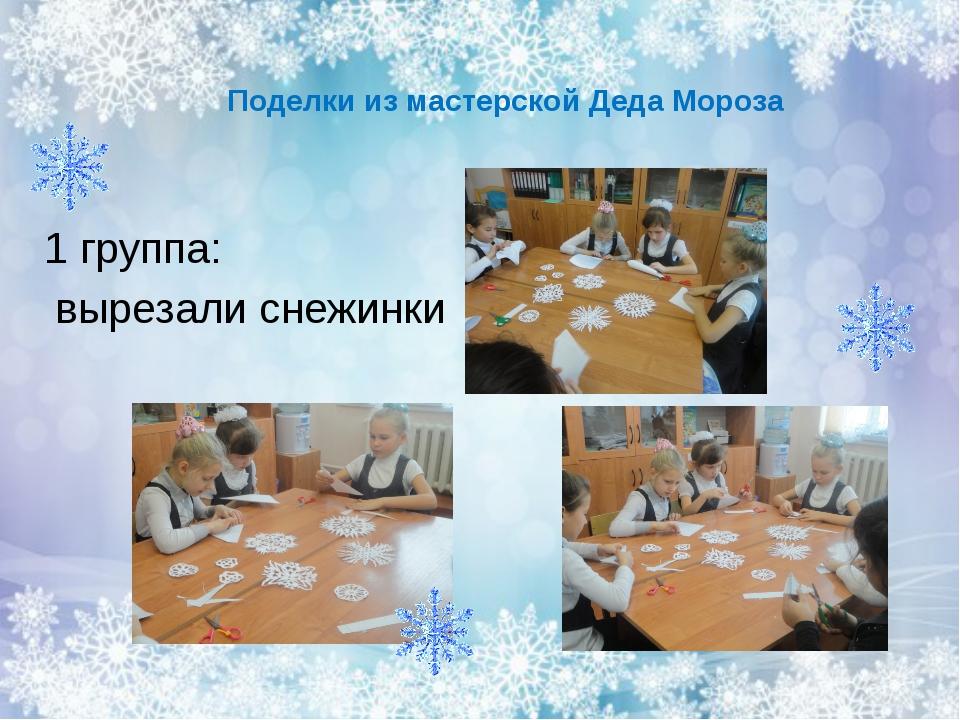 Поделки из мастерской Деда Мороза                   1 группа:  вырезали сн...