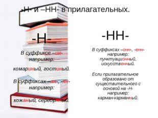 ппппппппп -НН- В суффиксах –онн-, -енн-например: пунктуационный, искусственн