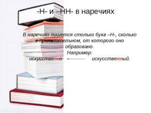 -Н- и –НН- в наречиях В наречиях пишется столько букв –Н-, сколько в прилагат