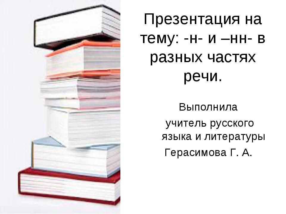 Презентация на тему: -н- и –нн- в разных частях речи. Подготовила: Прокопенко...