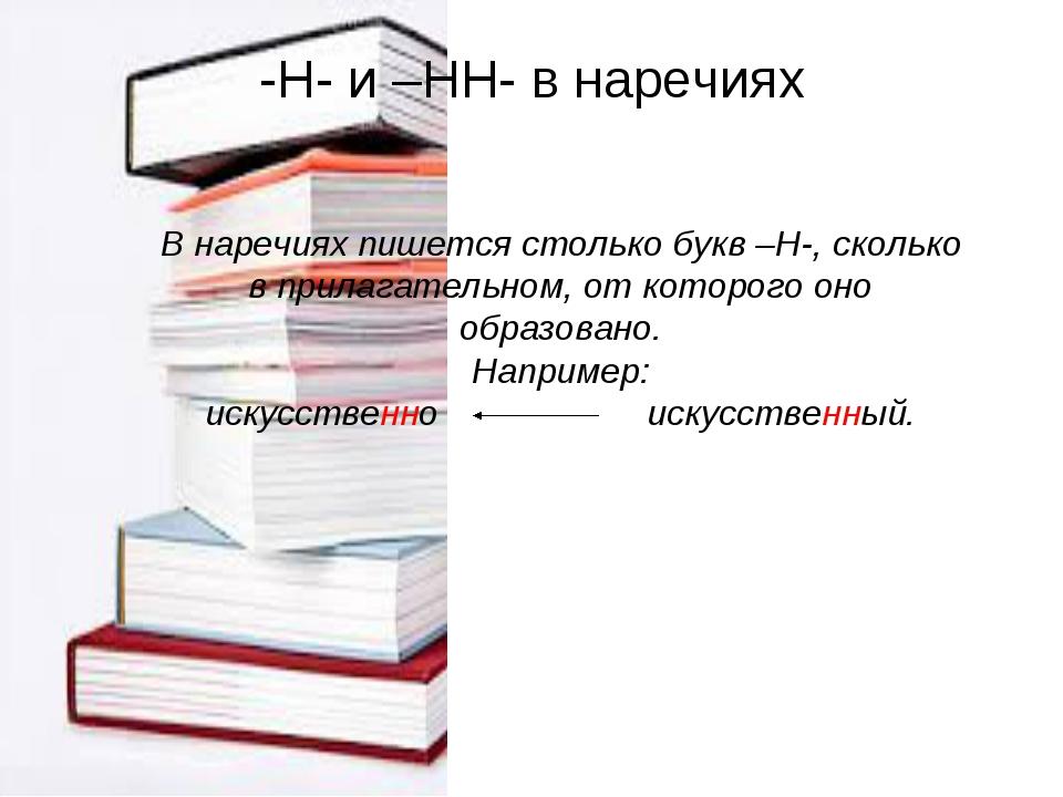 -Н- и –НН- в наречиях В наречиях пишется столько букв –Н-, сколько в прилагат...