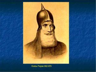 Князь Рюрик 862-879