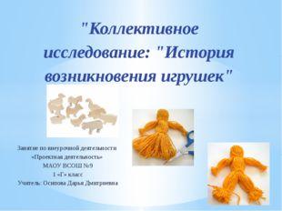 Занятие по внеурочной деятельности «Проектная деятельность» МАОУ ВСОШ №9 1 «Г