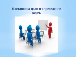Постановка цели и определение задач.