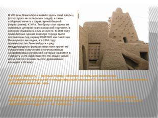 В XIV веке Манса Муса возвёл здесь свой дворец (от которого не осталось и сле