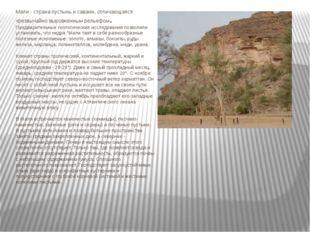 Мали - страна пустынь и саванн, отличающаяся чрезвычайно выровненным рельефом