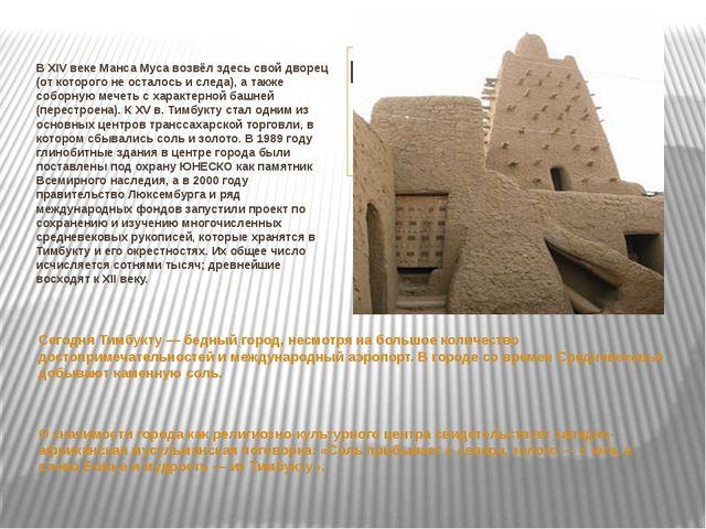 В XIV веке Манса Муса возвёл здесь свой дворец (от которого не осталось и сле...