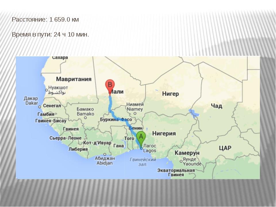 Расстояние: 1 659.0 км Время в пути: 24 ч 10 мин.