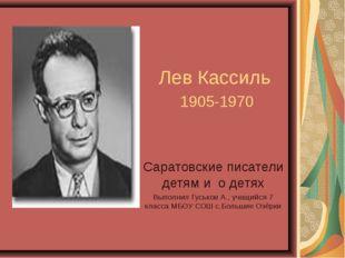 Лев Кассиль 1905-1970 Саратовские писатели детям и о детях Выполнил Гуськов