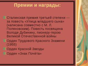Премии и награды: Сталинская премия третьей степени — за повесть «Улица млад