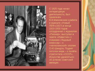 С 1925 года начал литературную деятельность, был привлечён В.В.Маяковским к р