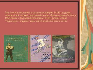 Лев Кассиль выступает в различных жанрах. В 1937 году он написал свой первый