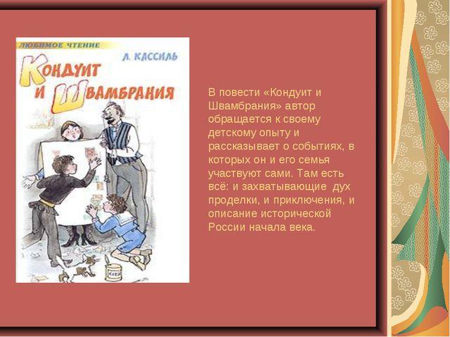 В повести «Кондуит и Швамбрания» автор обращается к своему детскому опыту и р...