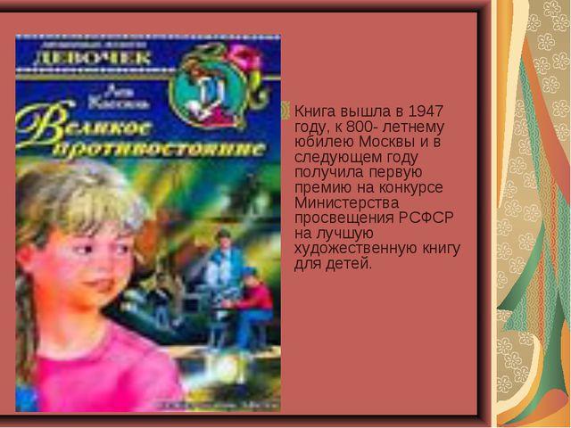 Книга вышла в 1947 году, к 800- летнему юбилею Москвы и в следующем году полу...