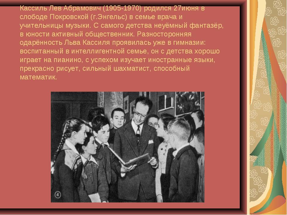 Кассиль Лев Абрамович (1905-1970) родился 27июня в слободе Покровской (г.Энге...
