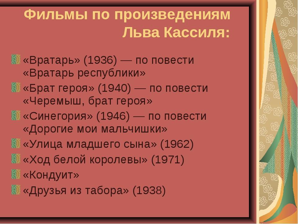 Фильмы по произведениям Льва Кассиля: «Вратарь» (1936) — по повести «Вратарь...