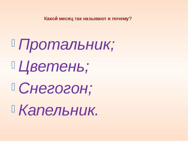 Какой месяц так называют и почему? Протальник; Цветень; Снегогон; Капельник.