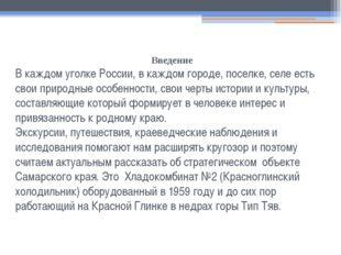 Введение В каждом уголке России, в каждом городе, поселке, селе есть свои пр