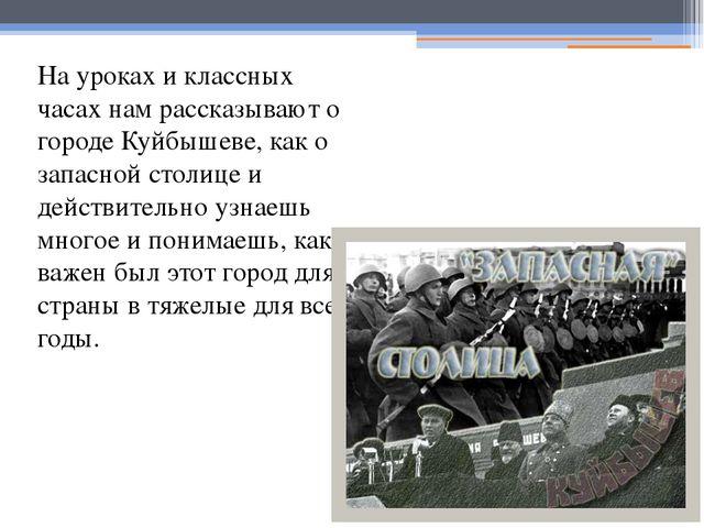На уроках и классных часах нам рассказывают о городе Куйбышеве, как о запасно...