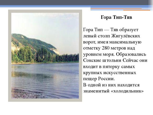 Гора Тип-Тяв Гора Тип — Тяв образует левый столп Жигулёвских ворот, имея макс...