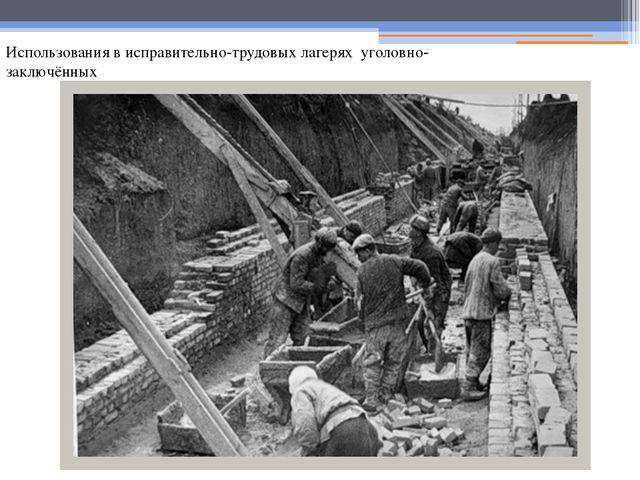 Использования в исправительно-трудовых лагерях уголовно-заключённых