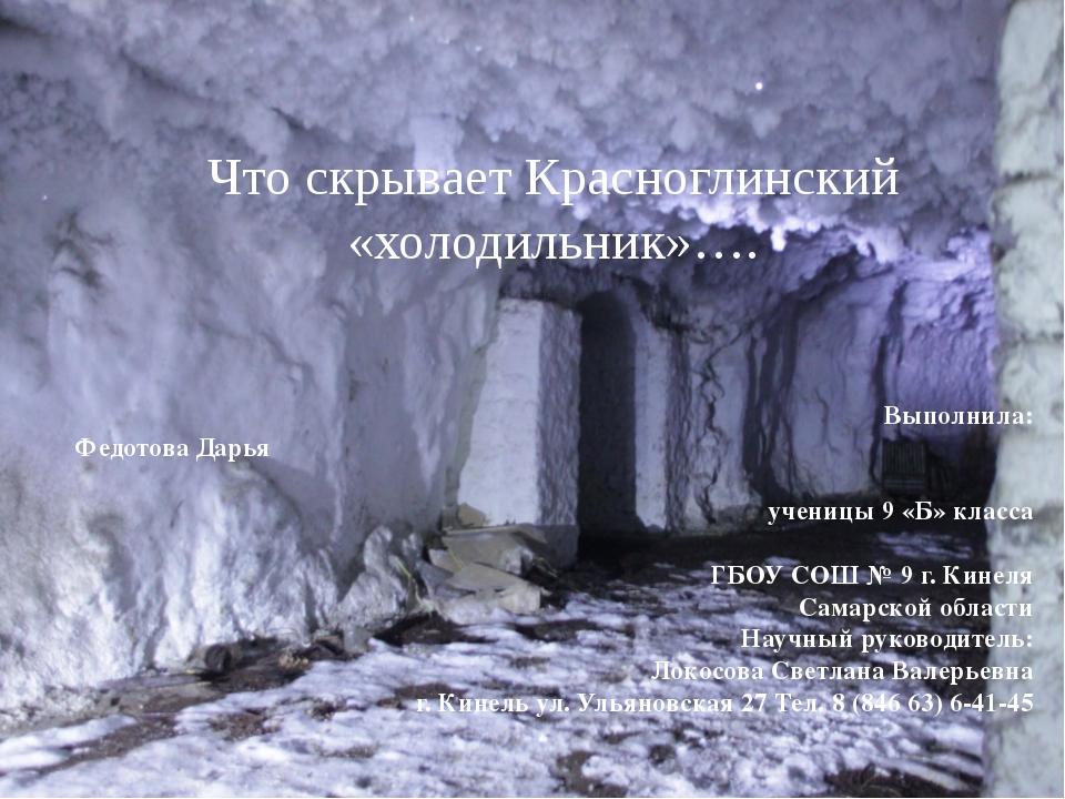 Что скрывает Красноглинский «холодильник»…. Выполнила: Федотова Дарья учениц...