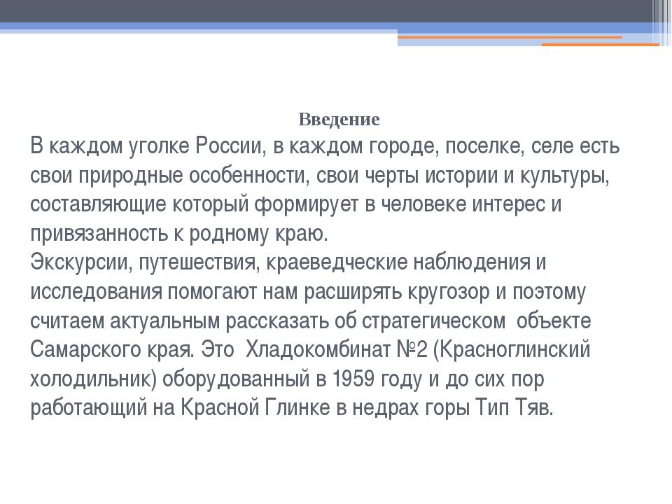 Введение В каждом уголке России, в каждом городе, поселке, селе есть свои пр...