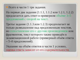 Всего в части 1 три задания. На первые два задания (1.1.1, 1.1.2 или 1.2.1, 1
