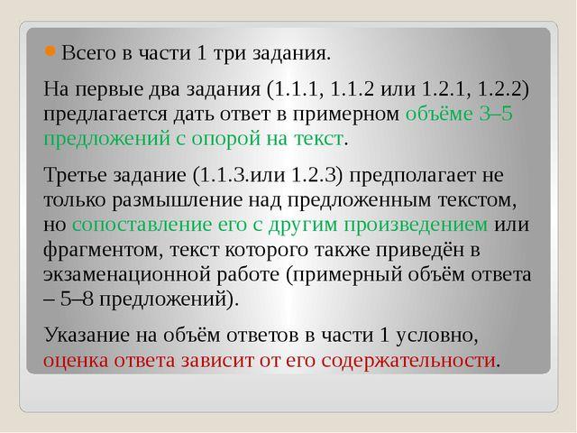 Всего в части 1 три задания. На первые два задания (1.1.1, 1.1.2 или 1.2.1, 1...