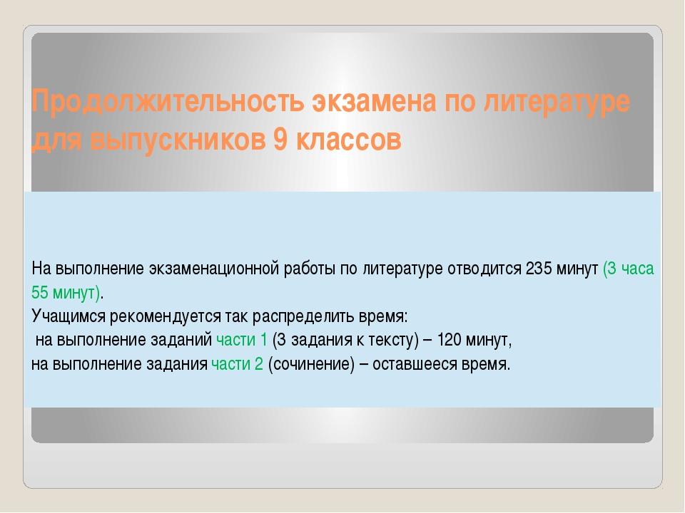 Продолжительность экзамена по литературе для выпускников 9 классов На выполн...