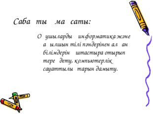 Сабақтың мақсаты: Оқушылардың информатика және ағылшын тілі пәндерінен алған