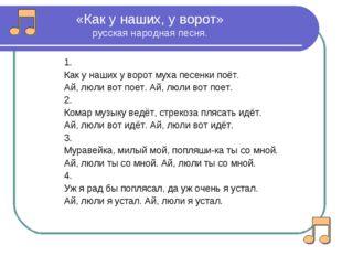 «Как у наших, у ворот» русская народная песня. 1. Как у наших у ворот муха пе