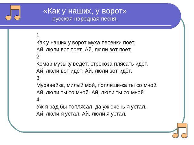 «Как у наших, у ворот» русская народная песня. 1. Как у наших у ворот муха пе...
