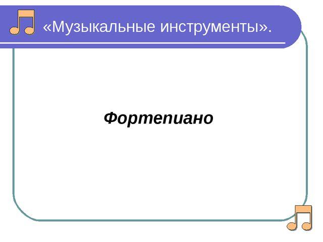 Фортепиано «Музыкальные инструменты».